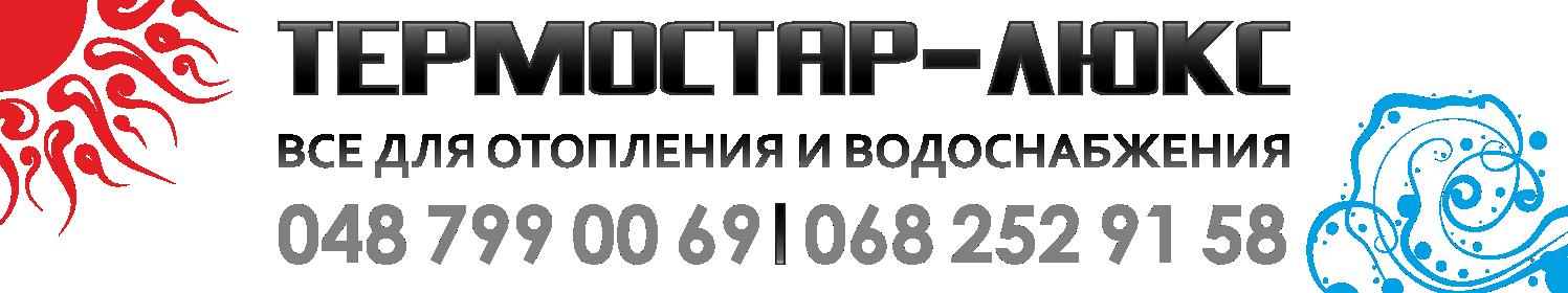 Термостар-Люкс ТОВ